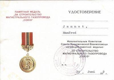 Drushba-Medaille (1979), Seite 2/2